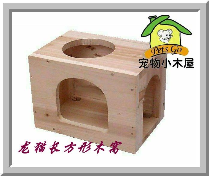 龙猫长方形木屋